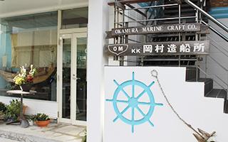 岡村造船所